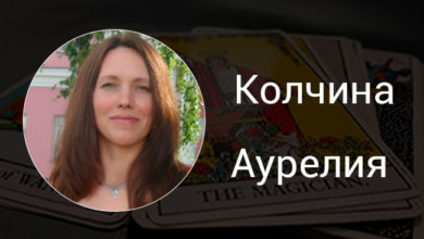 Выпускница курсов Русской Школы Таро Колчина Аурелия