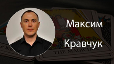 Выпускник курсов Русской Школы Таро Максим Кравчук