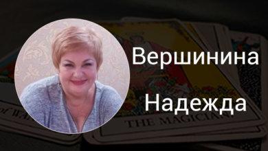 Выпускница Русской Школы Таро Вершинина Надежда