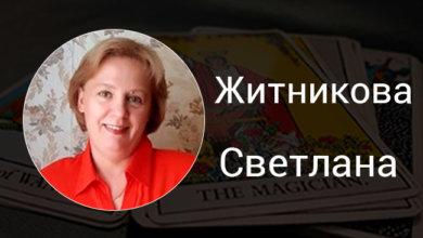 Выпускница Русской Школы Таро Светлана Житникова