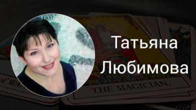Выпускница курсов Русской Школы Таро Татьяна Любимова