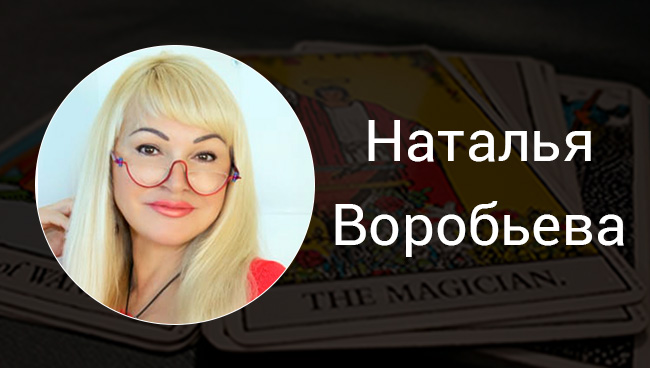 Выпускница Русской Школы Таро Воробьева Наталья