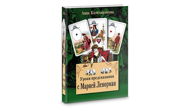 пособия Анны Котельниковой «Уроки предсказания с Марией Ленорман»