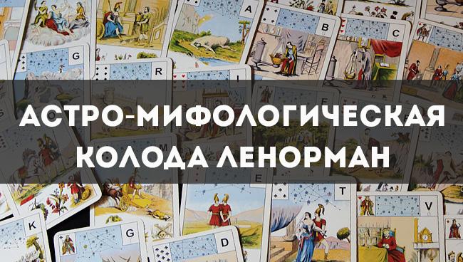 Астро-мифологическая колода Ленорман