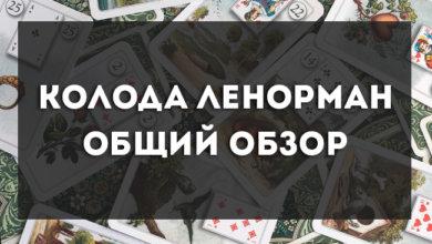 оракул Ленорман