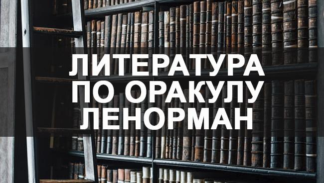 Литература по оракулу Ленорман