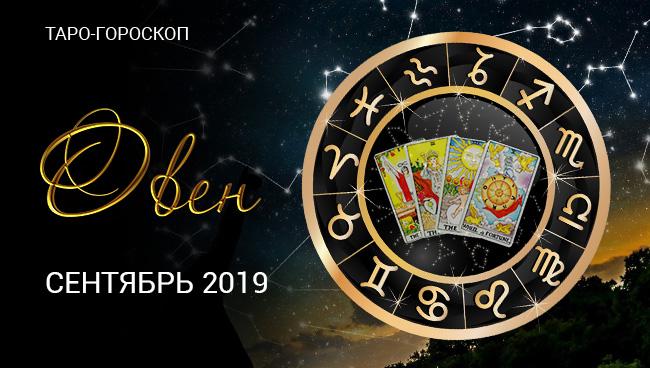 Таро-гороскоп на сентябрь для Овнов
