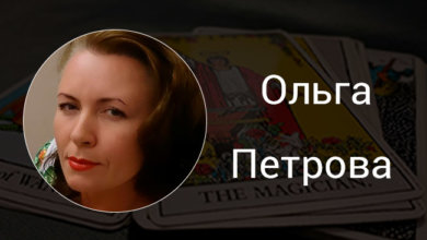 Выпускница курсов Русской Школы Таро Ольга Петрова