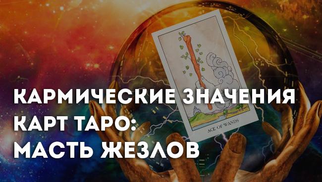 Кармический аспект Туза Жезлов Таро