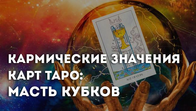 значения Арканов Таро в вопросах кармы