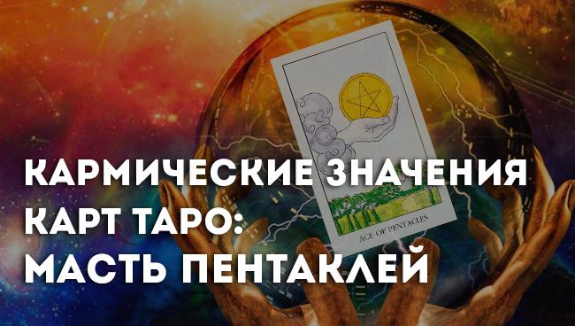 о кармическом значении Арканов Таро