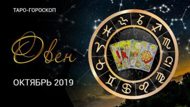 Гороскоп для Овнов на октябрь 2019