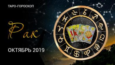 Октябрьский гороскоп для Раков