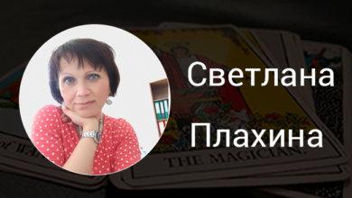 Выпускница курсов Русской Школы Таро Плахина Светлана