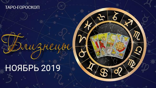 Гороскоп для Близнецов на ноябрь 2019