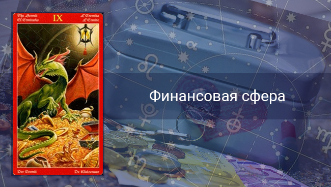 По гороскопу финансов Козерогам