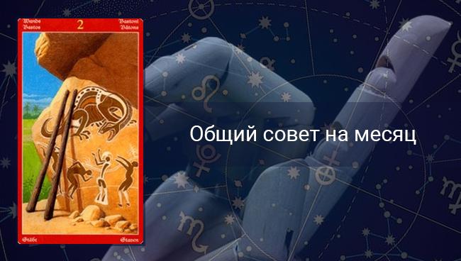 Совет по гороскопу Козерогам