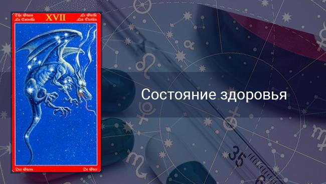 По гороскопу здоровья Козерогам