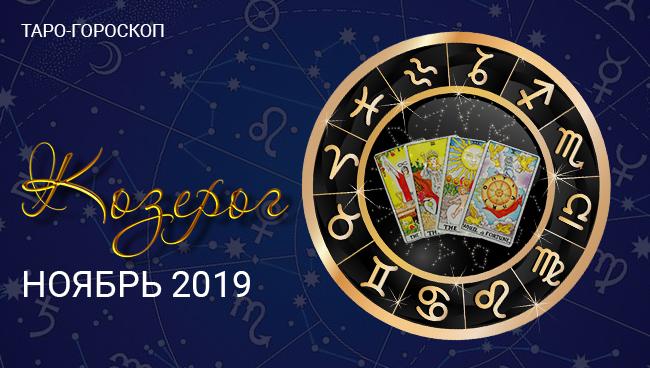 Гороскоп для Козерогов на ноябрь 2019
