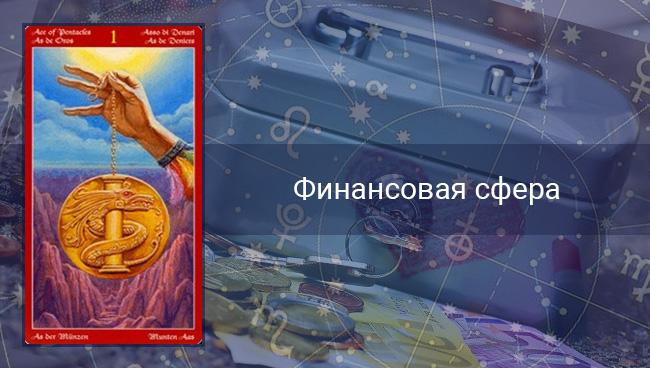 По гороскопу финансов Львам