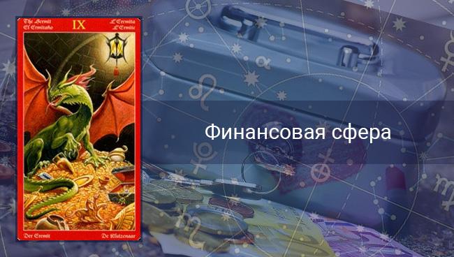 По гороскопу финансов Овнам