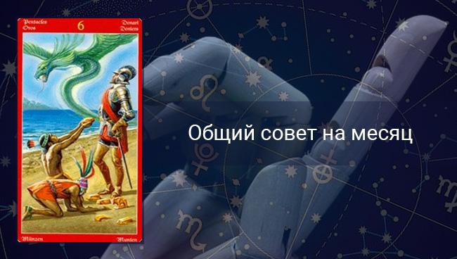 Совет по гороскопу Овнам