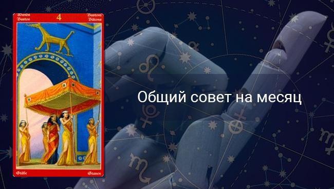 Совет по гороскопу Ракам