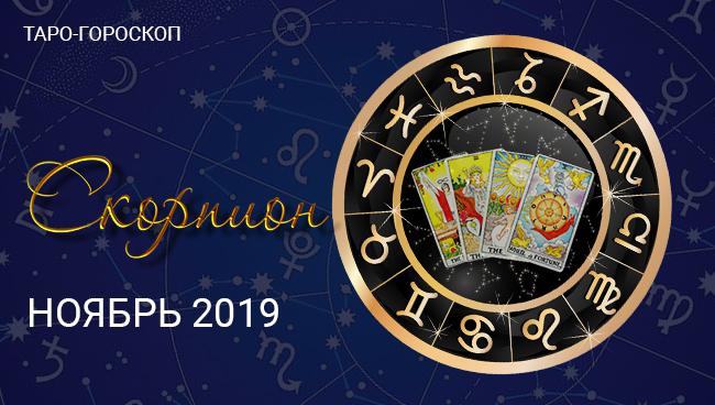 Гороскоп для Скорпионов на ноябрь 2019