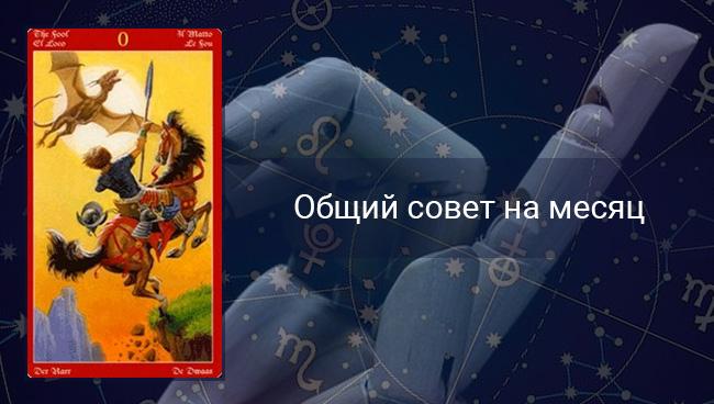 Совет по гороскопу Тельцам