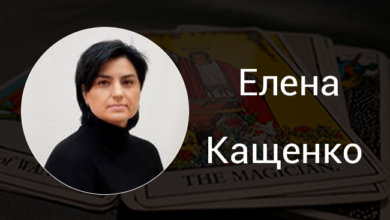 Выпускница курсов Русской Школы Таро Елена Кащенко