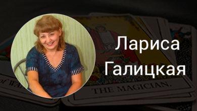 Выпускница Русской Школы Таро Лариса Галицкая