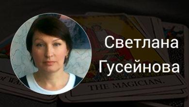 Выпускница Русской Школы Таро Светлана Гусейнова