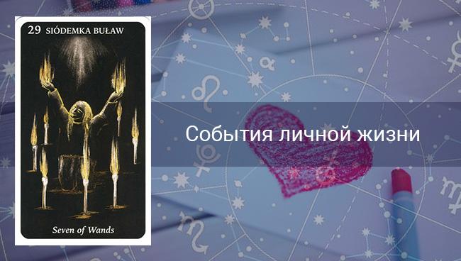 Таро-прогноз для Львов на декабрь отношения