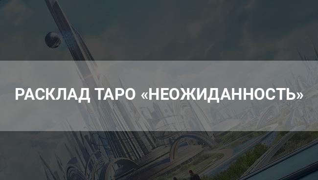 Расклад Таро Неожиданность