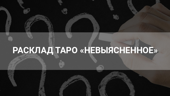 Расклад Таро «Невыясненное»