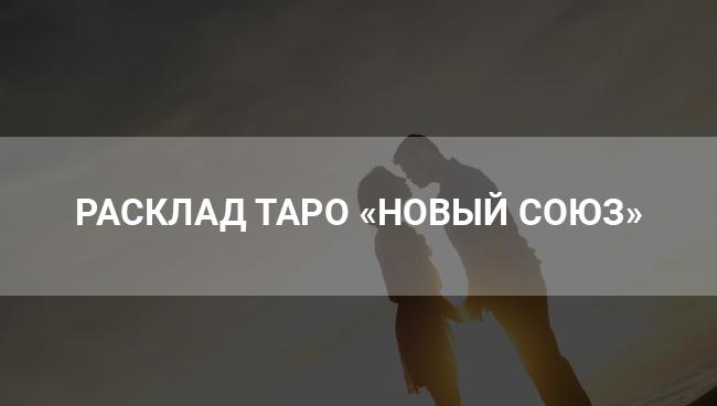 """Расклад Таро """"Новый Союз"""""""