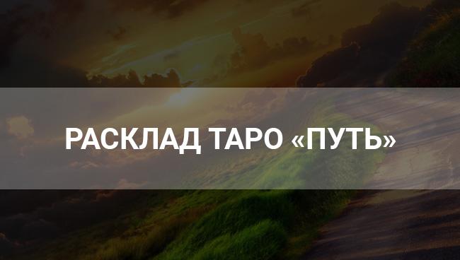 Расклад Таро «Путь»