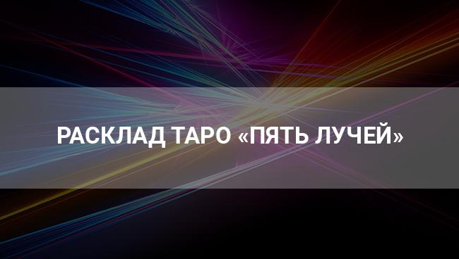 """Расклад Таро """"5 Лучей"""""""