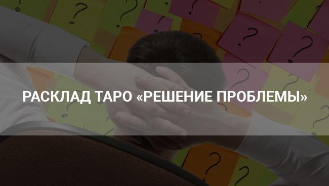 Расклад Таро «Решение проблемы»