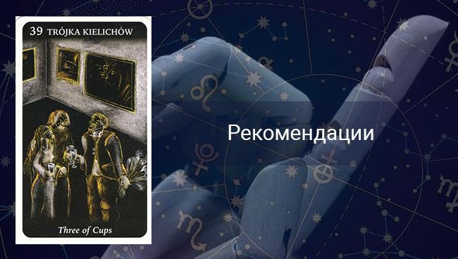 По гороскопу рекомендации Тельцам