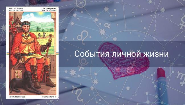 По гороскопу личной жизни Овнам