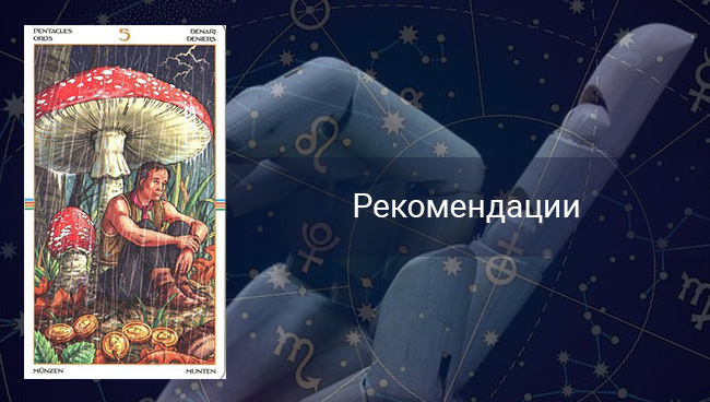 По гороскопу совет Овнам