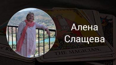 Выпускница Русской Школы Таро Алена Слащева