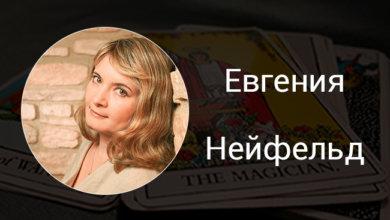 Выпускница Русской Школы Таро Евгения Нейфельд