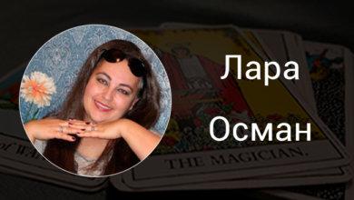 Выпускница курсов Русской Школы Таро Лара Осман