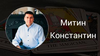 Выпускник Русской Школы Таро Константин Митин