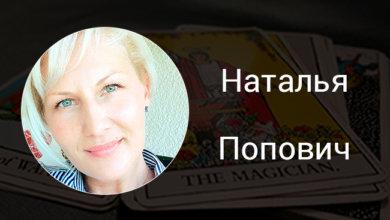 Выпускница Русской Школы Таро Наталья Попович