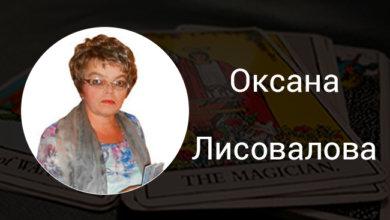 Выпускница Русской Школы Таро Оксана Лисовалова