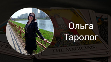Выпускница Русской Школы Таро Ольга Таролог
