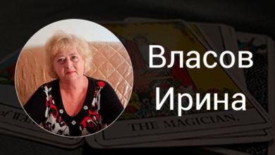 Выпускница Русской Школы Таро Ирина Власов